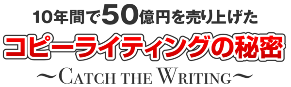 Catch the Writing・1.PNG